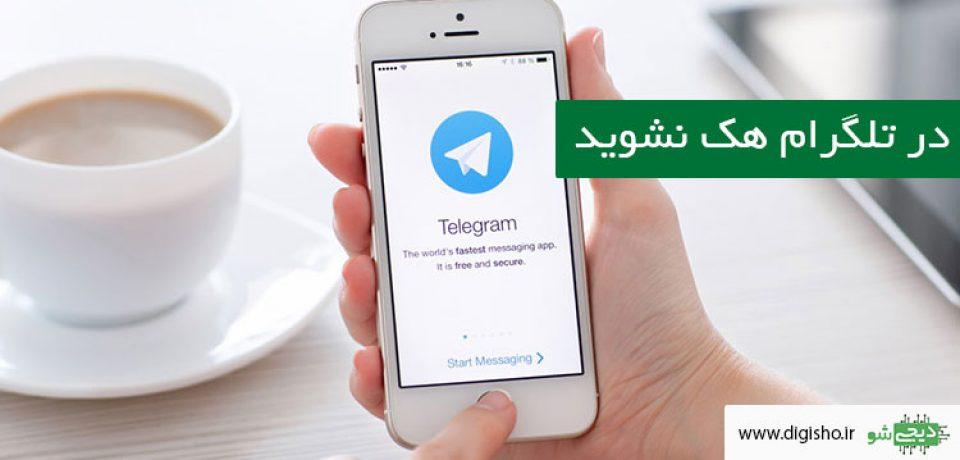 چگونه در تلگرام هک نشویم…
