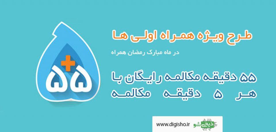 طرح ویژه همراه اولی ها در ماه رمضان