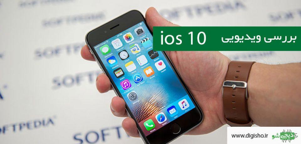 بررسی ویدیویی ios 10