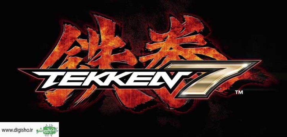عرضه بازی Tekken 7 برای کنسول ها و PCها