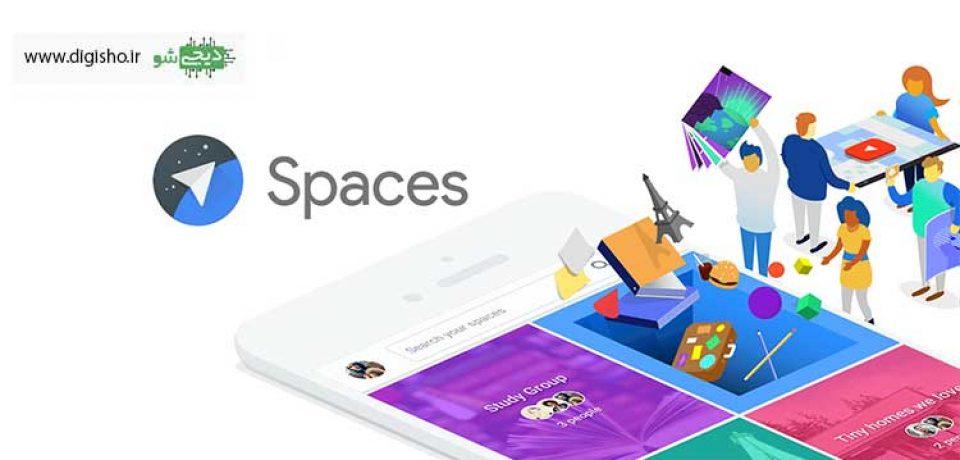 سرویس جدید گوگل به نام Space