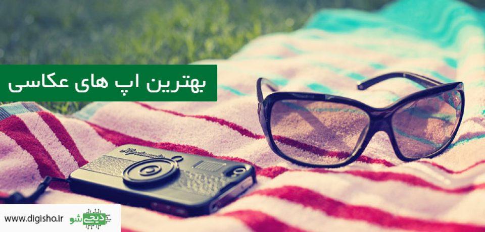 بهترین اپلیکیشن های عکاسی برای تعطیلات تابستان