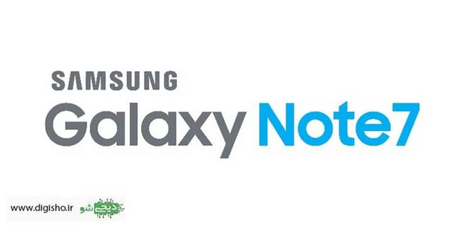 تایید نام  Galaxy Note 7 برای گلکسی نوت جدید
