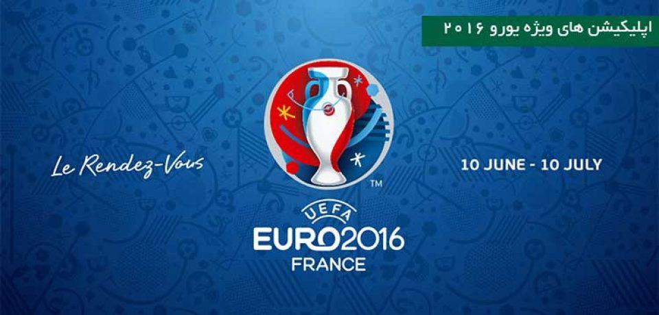 اپلیکیشن های ویژه یورو ۲۰۱۶