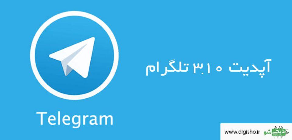 قابلیت های جدید تلگرام در آپدیت ۳٫۱۰