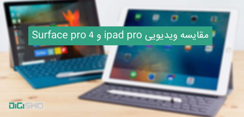 مقایسه ویدیویی ipad pro و Surface pro 4