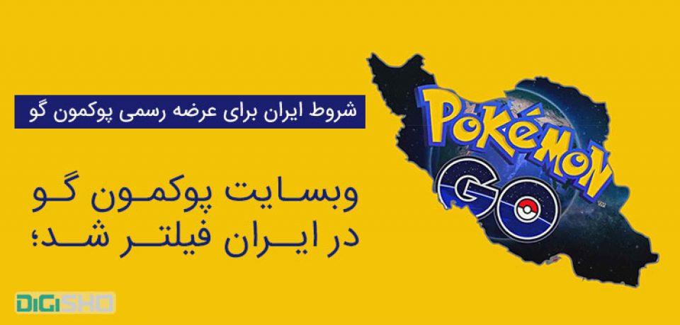 وبسایت پوکمون گو در ایران فیلتر شد؛ شروط ایران برای عرضه رسمی پوکمون گو