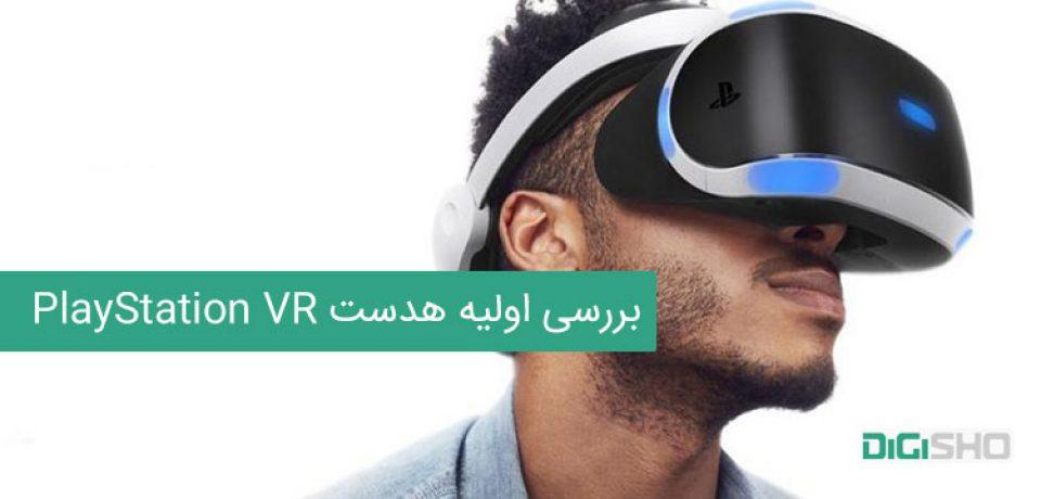 بررسی اولیه هدست PlayStation VR