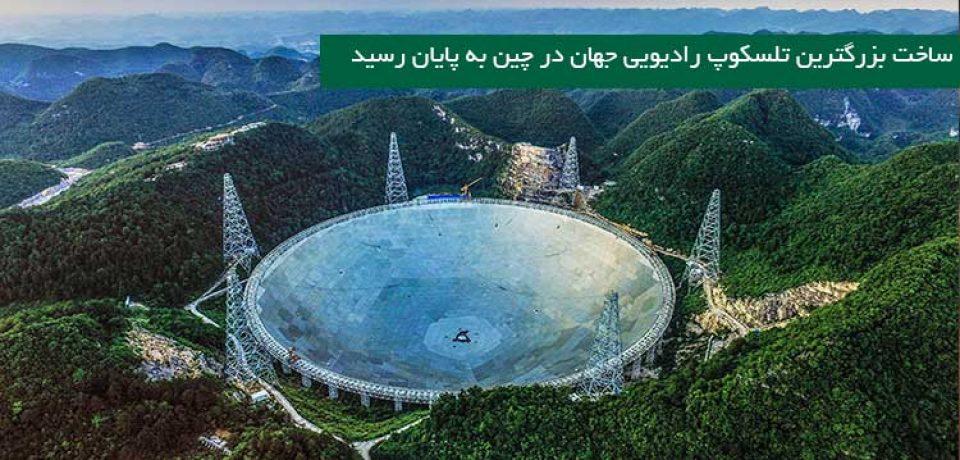 ساخت بزرگترین تلسکوپ رادیویی جهان در چین به پایان رسید