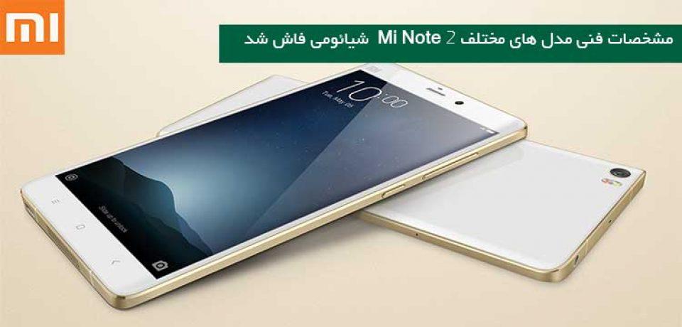 مشخصات فنی مدل های مختلف Mi Note 2 شیائومی فاش شد
