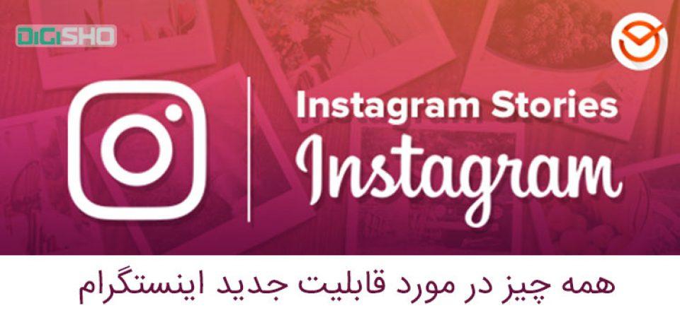 آموزش و ترفندهای Instagram Stories