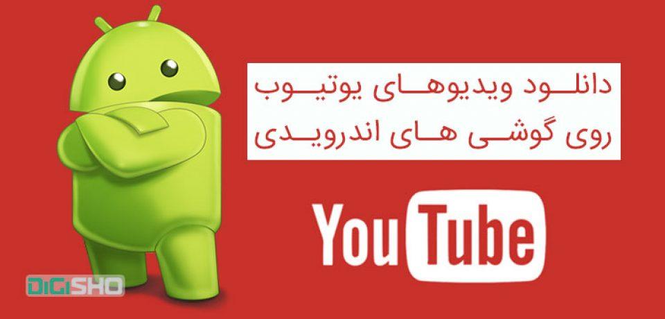 چگونه ویدیوهای یوتیوب را روی گوشی اندرویدی دانلود کنیم