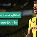 اطلاعات جدیدی از بخش Career Mode فیفا ۱۷ منتشر شد!