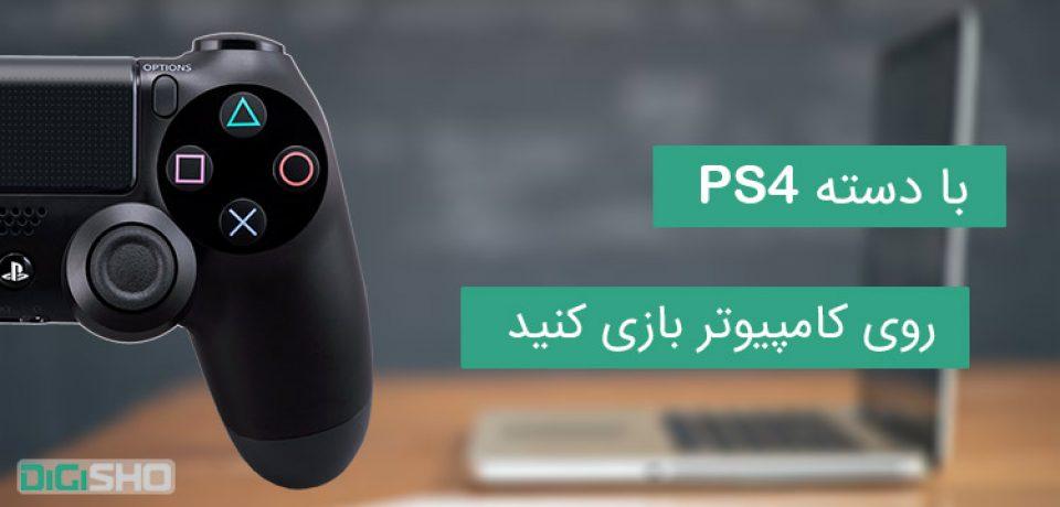 آموزش: چگونه دسته PS4 را به کامپیوترمان متصل کنیم؟!