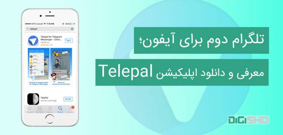 تلگرام دوم برای آیفون؛ معرفی و دانلود اپلیکیشن Telepal