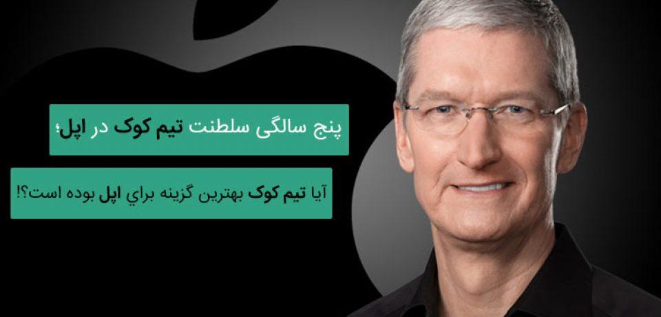 ۵ سالگی سلطنت تیم کوک در اپل؛ آيا تیم کوک بهترين گزينه براي اپل بوده است؟!