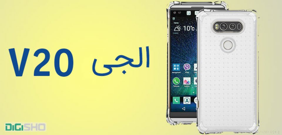 جدیدترین رندرهای گوشی الجی V20 از زوایای مختلف