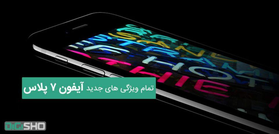 تمام ویژگی های جدید آیفون ۷ پلاس اپل را اینجا ببینید.