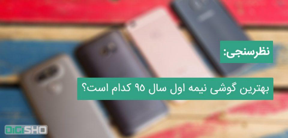 نظرسنجی: بهترین گوشی هوشمند نیمه اول سال ۹۵ کدام است؟