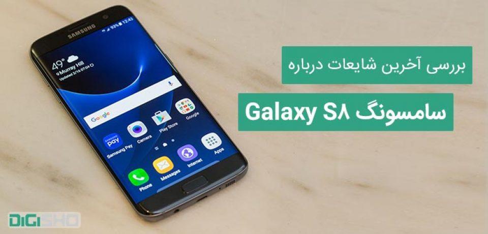 بررسی آخرین شایعات درباره گوشی سامسونگ Galaxy S8