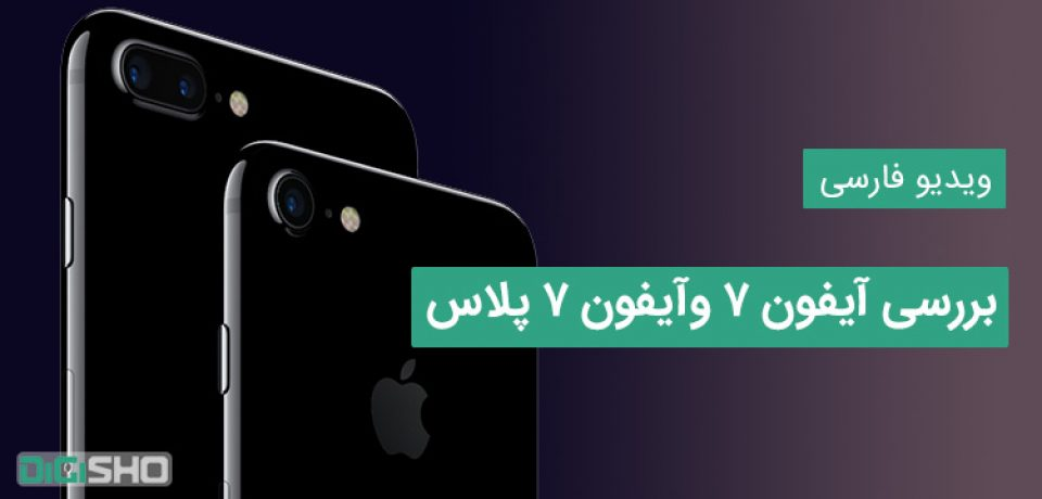 ویدیو فارسی بررسی آیفون ۷ و آیفون ۷ پلاس اپل را تماشا کنید.