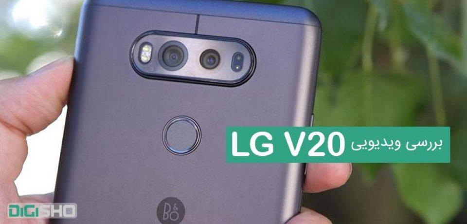 بررسی ویدیویی گوشی الجی V20