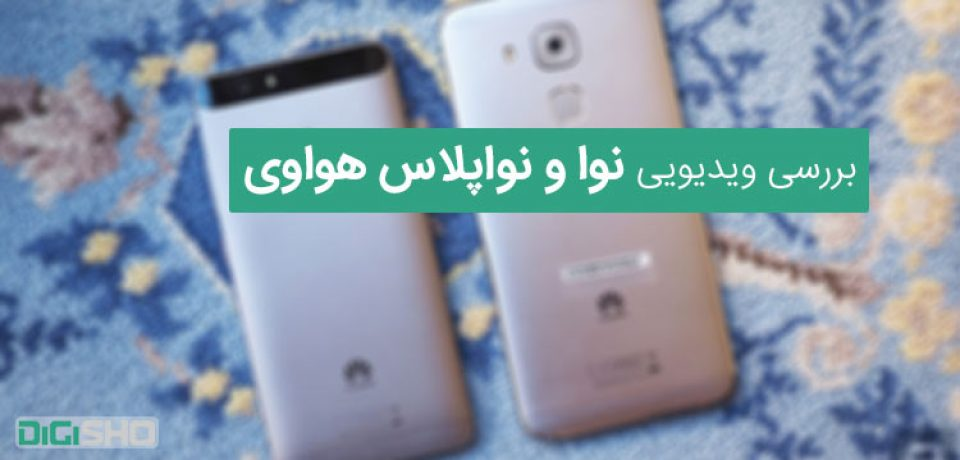 ویدیو فارسی بررسی دو گوشی جدید هواوی نوا و نوا پلاس