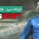 بررسی ویدیویی بازی PES 2017 ؛ فوتبالی بهتر از همیشه