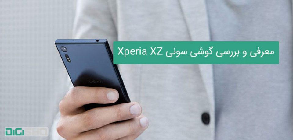 معرفی و بررسی گوشی سونی Xperia XZ ؛ بازگشت سونی به دوران اوج