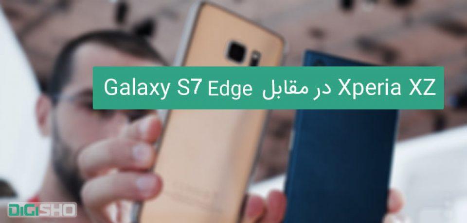 مقایسه دو پرچمدار سونی و سامسونگ؛ Xperia XZ در مقابل Galaxy S7 Edge