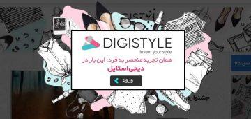 دیجی کالا، وبسایت جدیدش در صنعت مد و پوشاک را با نام دیجی استایل رسما معرفی کرد