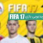 بررسی ویدیویی بازی FIFA 2017