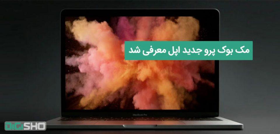 اپل از مک بوک پرو جدیدش مجهز به تاچ بار و تاچ آی دی رونمایی کرد