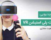 بررسی ویدیویی هدست واقعیت مجازی پلی استیشن VR را مشاهده کنید