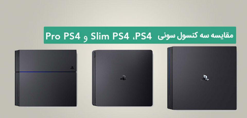 مقایسه سه کنسول سونی ،PS4، PS4 Slim و PS4 Pro