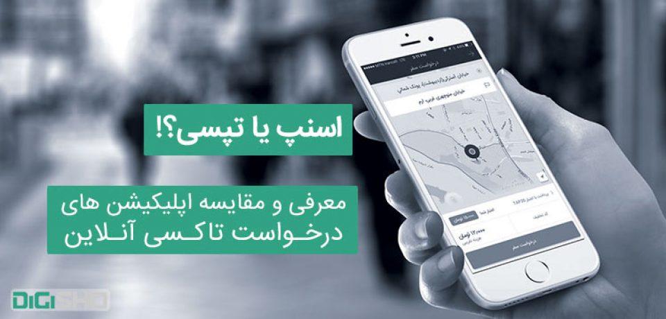اسنپ یا تپسی؟! معرفی و مقایسه اپلیکیشن های درخواست تاکسی آنلاین