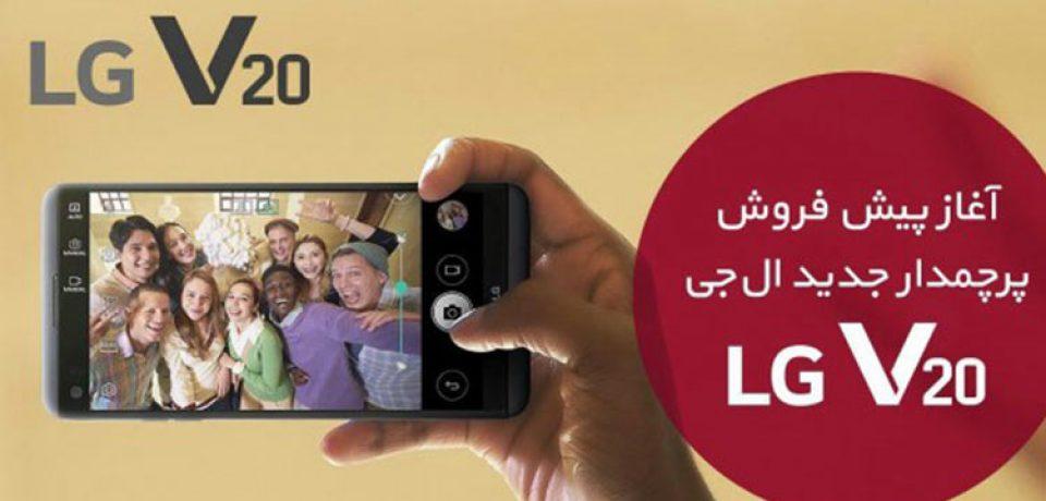 از همین حالا می توانید گوشی الجی V20 را در ایران پیش خرید کنید