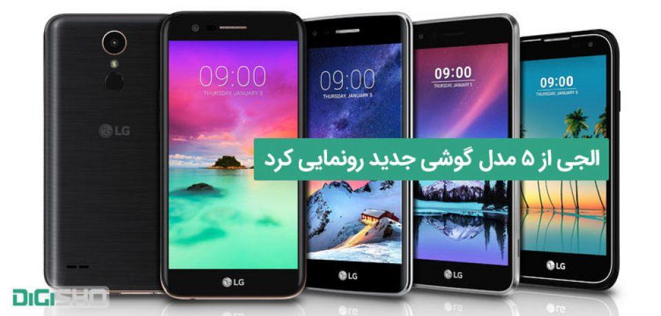 الجی از ۵ مدل گوشی جدید رونمایی کرد؛ استایلوس ۳ و سری جدید K10، K8، K4، K3