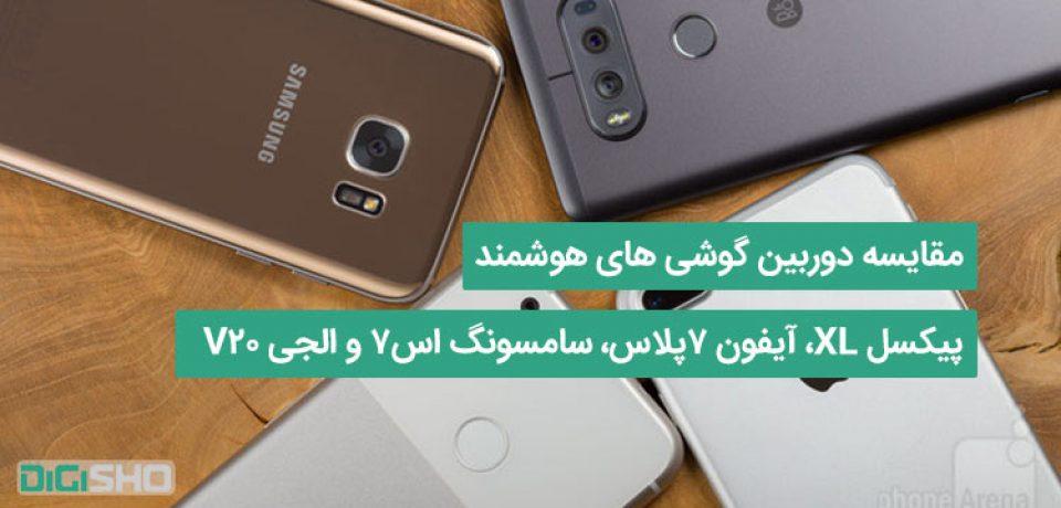 مقایسه دوربین گوشی های هوشمند: پیکسل XL، آیفون ۷پلاس، سامسونگ اس۷ و الجی V20