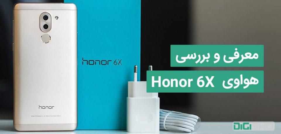 Honor 6X سوگولی جدید هواوی؛ دوربین دوگانه و ۲ روز عمر باتری فقط قیمت ۲۵۰ دلار