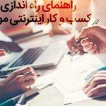 سرعت و پیشرفت کسب و کارهای اینترنتی