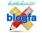 آموزش ساخت وبلاگ و مدیریت آن