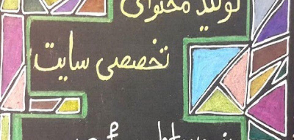 تولید محتوا اصفهان؛ استراتژی بازاریابی محتوایی برای کسب و کارهای نوپا + اینفوگرافیک
