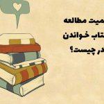 چرا باید کتاب بخوانیم