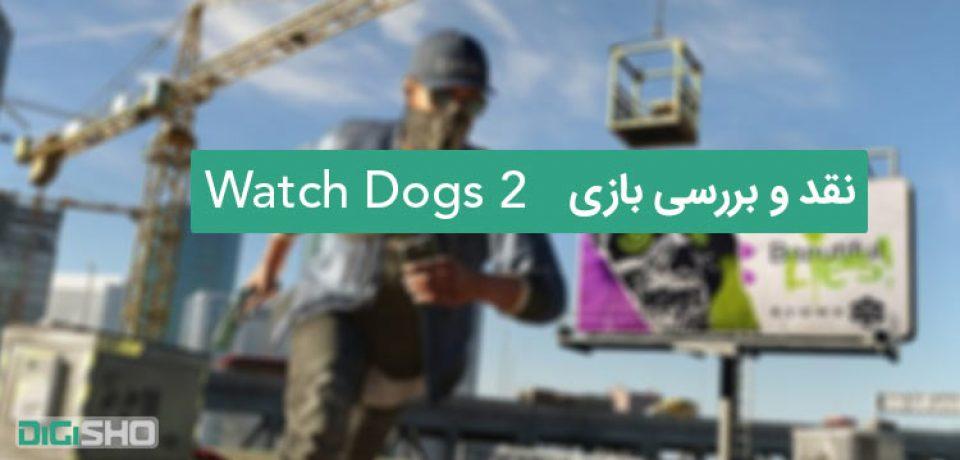 نقد و بررسی بازی Watch Dogs 2 : بازگشت یوبیسافت